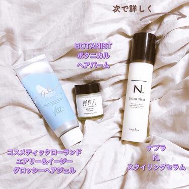 N. スタイリングセラム/N./ヘアミルクを使ったクチコミ(2枚目)