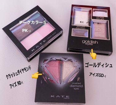 ゴールディッシュアイズ/KATE/パウダーアイシャドウを使ったクチコミ(3枚目)
