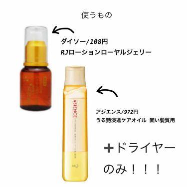 ローヤルゼリー配合 美容液/ザ・ダイソー/美容液を使ったクチコミ(2枚目)