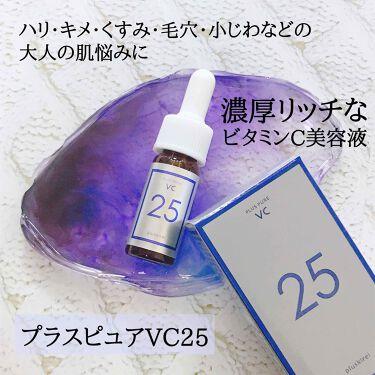 プラスピュアVC25/プラスキレイ/美容液を使ったクチコミ(1枚目)