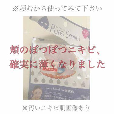 すねあさんの「Pure Smile(ピュアスマイル)真珠エキス<シートマスク・パック>」を含むクチコミ