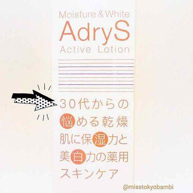 アクティブローション/AdryS/化粧水を使ったクチコミ(2枚目)