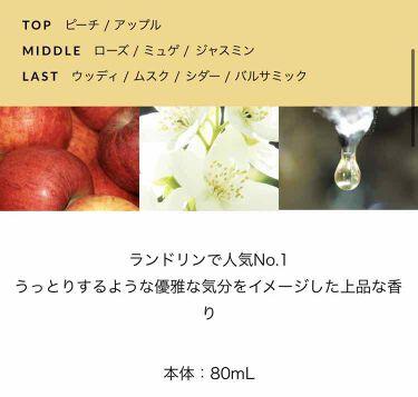 ルームディフューザー/ランドリン/その他を使ったクチコミ(3枚目)