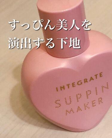 すっぴんメイカー CCリキッド/インテグレート/化粧下地を使ったクチコミ(1枚目)