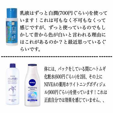 白潤 薬用美白乳液/肌ラボ/乳液を使ったクチコミ(3枚目)