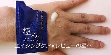 コロカリア スーパーオールインワンジェル プレミアムリフト/ナナローブ/オールインワン化粧品を使ったクチコミ(1枚目)