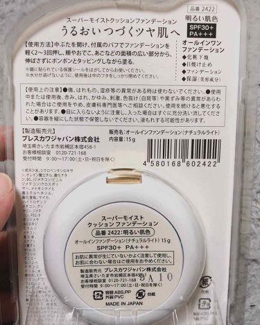 モイストクッションファンデーション/プレスカワジャパン/その他ファンデーションを使ったクチコミ(2枚目)