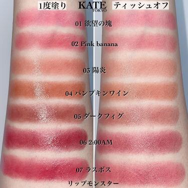 リップモンスター/KATE/口紅を使ったクチコミ(5枚目)