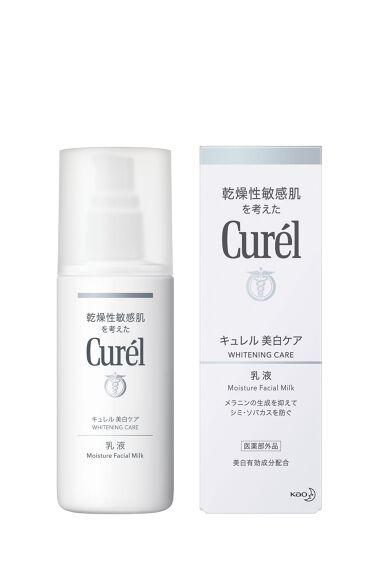 美白乳液 Curel