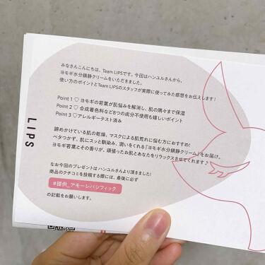 ヨモギ水分鎮静クリーム/HANYUL(ハンユル)/フェイスクリームを使ったクチコミ(3枚目)
