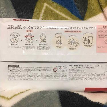 モイストシートマスク/なめらか本舗/シートマスク・パックを使ったクチコミ(2枚目)