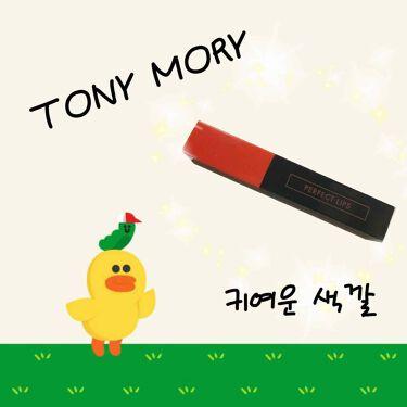 TONYMOLY(トニーモリー/韓国) パーフェクトリップス ショッキング リッ