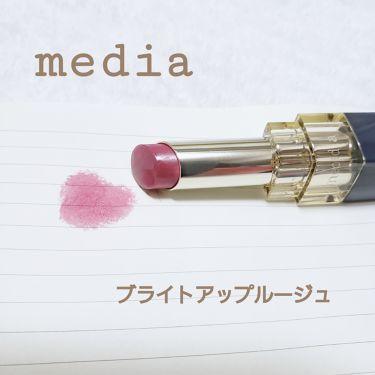ブライトアップルージュ/メディア/口紅を使ったクチコミ(1枚目)