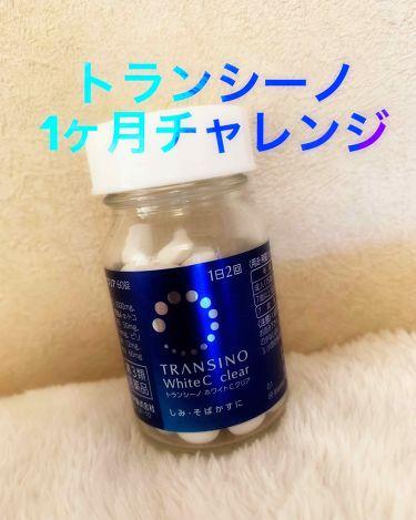 ホワイトCクリア(医薬品)/トランシーノ/その他を使ったクチコミ(1枚目)