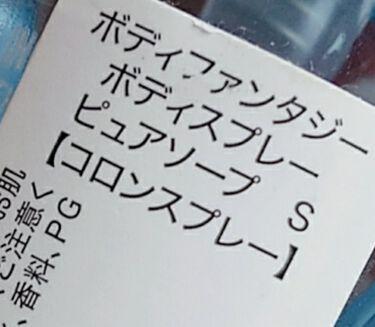 ボディファンタジー/DAISO/香水(その他)を使ったクチコミ(2枚目)