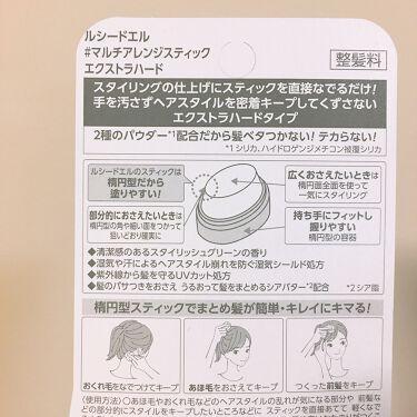 まとめ髪スティック スーパーホールド/マトメージュ/ヘアワックス・クリームを使ったクチコミ(10枚目)