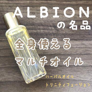 アルビオン ハーバルオイル トリニティフュージョン/ALBION/フェイスオイルを使ったクチコミ(1枚目)