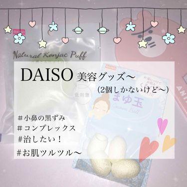 まゆ玉/DAISO/その他を使ったクチコミ(1枚目)