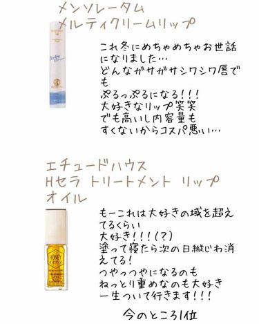 ニベア ディープモイスチャーリップ 無香料/ニベア/リップケア・リップクリームを使ったクチコミ(2枚目)