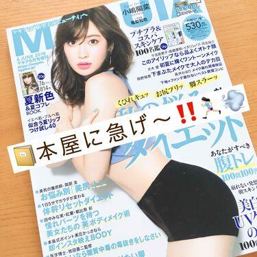 見る専さんの「MAQUIA (マキア)MAQUIA 2018年 6月<雑誌>」を含むクチコミ