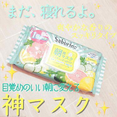 目ざまシート 爽やか果実のすっきりタイプ/サボリーノ/シートマスク・パックを使ったクチコミ(1枚目)