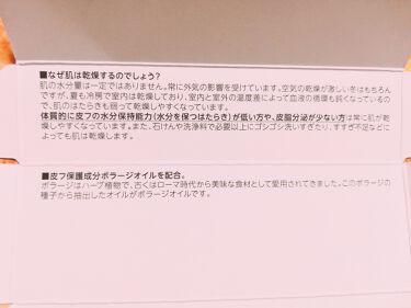 ボラージ クリーム/ちふれ/ボディクリームを使ったクチコミ(4枚目)