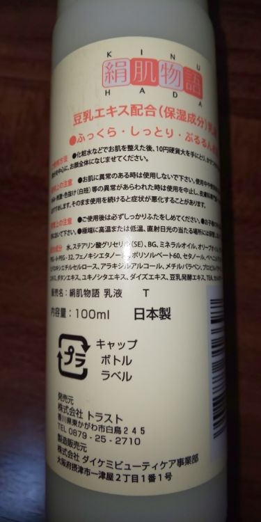 豆乳イソフラボン乳液/絹肌物語/乳液を使ったクチコミ(2枚目)