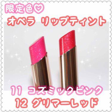 ぱ と ら ♡さんの「オペラリップティント 11 コズミックピンク<口紅>」を含むクチコミ
