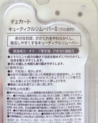キューティクルリムーバーⅡ/デュカート/ネイルケアを使ったクチコミ(2枚目)