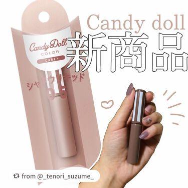 シャドウリキッド/CandyDoll/シェーディングを使ったクチコミ(1枚目)