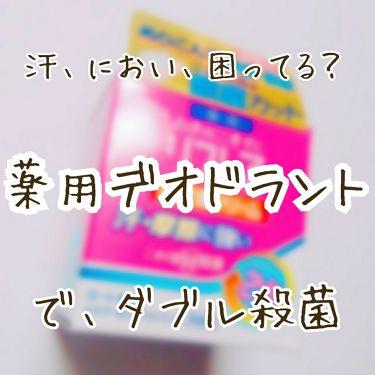 🐥まーく🐥さんの「リフレア薬用メンソレータムリフレア デオドラントクリーム<デオドラント・制汗剤>」を含むクチコミ