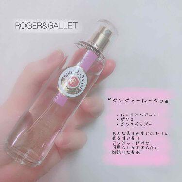 ジンジャールージュパフューム ウォーター/ロジェ・ガレ/香水(その他)を使ったクチコミ(1枚目)