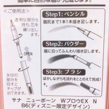 WブロウEX/ニューボーン/その他アイブロウを使ったクチコミ(2枚目)
