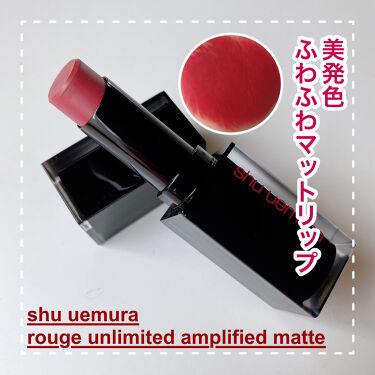 ルージュ アンリミテッドアンプリファイド マット/shu uemura/口紅を使ったクチコミ(1枚目)