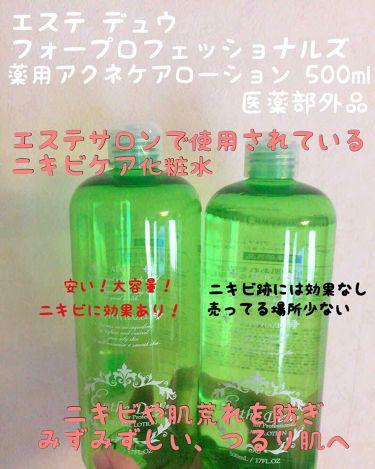 フォープロフェッショナルズ アクネケアローション/Esthe Dew (エステデュウ)/化粧水を使ったクチコミ(1枚目)