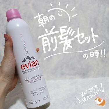 フェイシャルスプレー/エビアン/ミスト状化粧水を使ったクチコミ(7枚目)