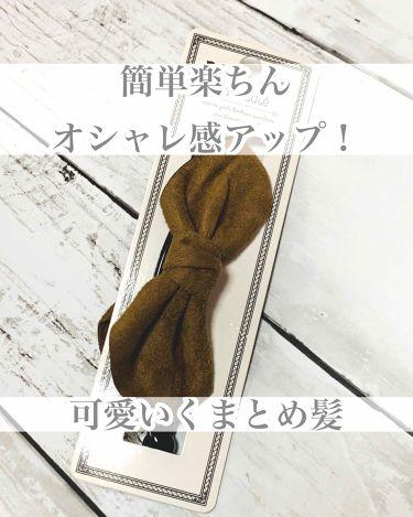 スエード調リボンバナナクリップ/キャンドゥ/その他スタイリングを使ったクチコミ(1枚目)