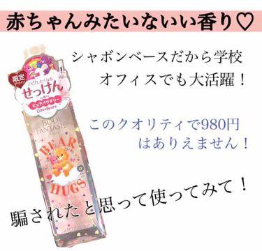 憂さんの「ボディファンタジーピュア ボディスプレー ピュアベビーシャンプー<ボディローション・ミルク>」を含むクチコミ