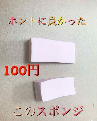 cosumetic puff/DAISO/その他を使ったクチコミ(1枚目)
