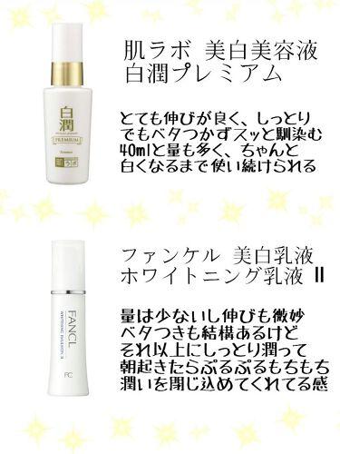白潤 プレミアムW美白美容液/肌ラボ/美容液を使ったクチコミ(2枚目)