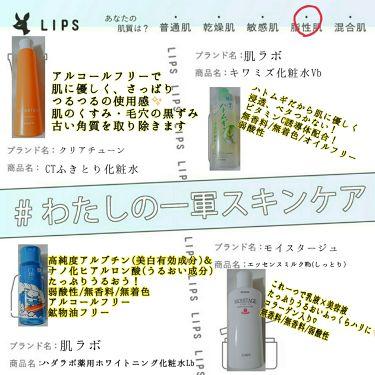 エッセンスミルク しっとり/モイスタージュ/乳液を使ったクチコミ(1枚目)