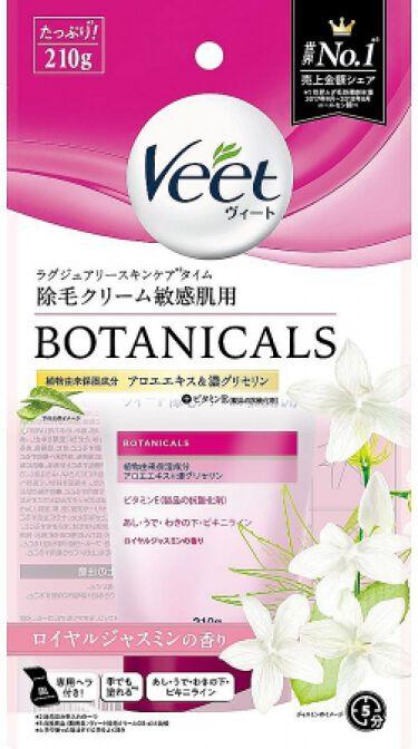 ボタニカルズ 除毛クリーム 敏感肌用 Veet