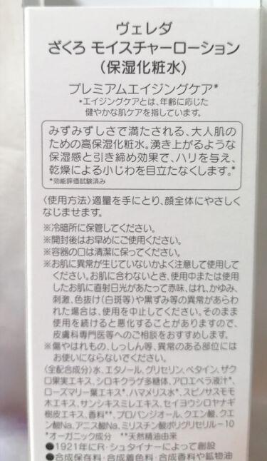 ざくろ モイスチャーローション/WELEDA/化粧水を使ったクチコミ(2枚目)