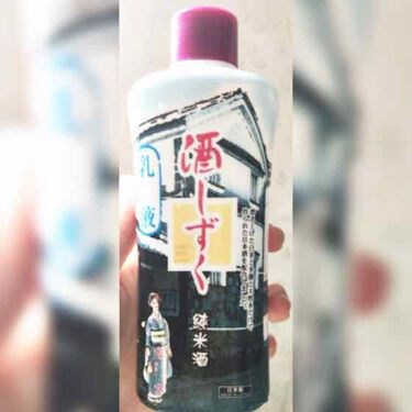 酒しずく(乳液)/DAISO/乳液を使ったクチコミ(1枚目)