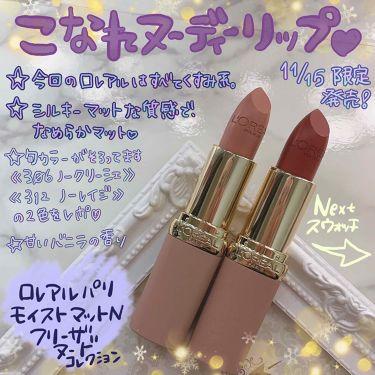 カラーリッシュ Mマット N フリーザヌード コレクション/ロレアル パリ/口紅を使ったクチコミ(1枚目)
