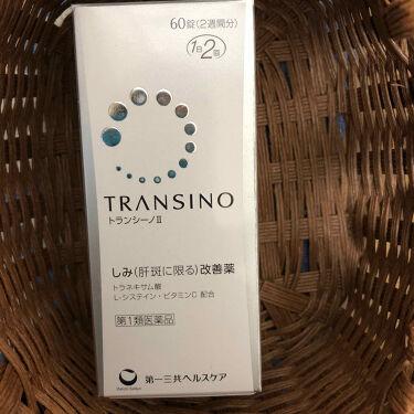 【画像付きクチコミ】まずはお試し2週間。日本初の肝斑改善薬。トランシーノⅡ60錠を買ってみました。ドラッグストアで買おうとしたら調剤の方に持って行って下さいと言われました。ビタミン剤くらいの軽い気持ちだったので衝撃でした。私の頬のシミ。調べたら肝斑なんじ...