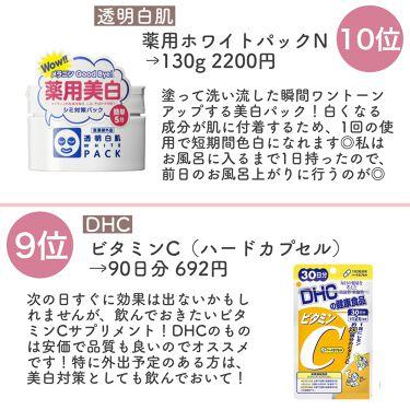 ビタミンC(ハードカプセル)/DHC/美容サプリメントを使ったクチコミ(2枚目)