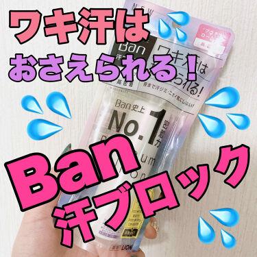 汗ブロック プラチナロールオン/Ban/デオドラント・制汗剤を使ったクチコミ(1枚目)