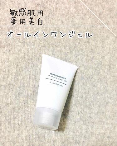 ほむほむ on LIPS 「敏感肌用薬用美白オールインワンジェル買い物ついでに、無印良品に..」(1枚目)