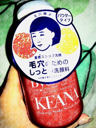 @-chanさんの「毛穴撫子重曹スクラブ洗顔<ゴマージュ・ピーリング>」を含むクチコミ